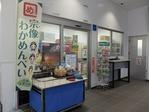地島土産は神湊ターミナル観光売店でどうぞ。