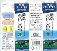 フクロイ乳業「酪農おいしい牛乳」13年09月