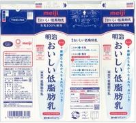明治「明治おいしい低脂肪乳」18年07月