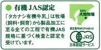 14年09月有機JAS認定