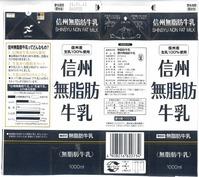 長野県農協直販「信州無脂肪牛乳」16年01月