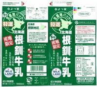 よつ葉乳業「北海道根釧牛乳」17年03月