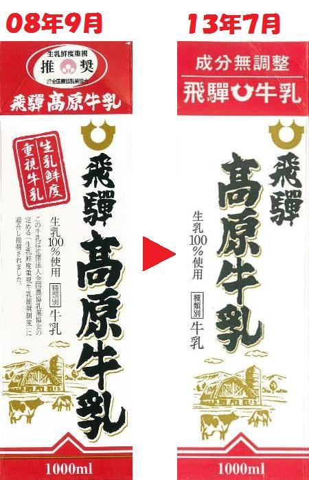 飛騨高原牛乳 08年9月→13年7月