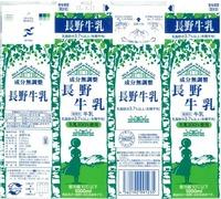 長野牛乳「長野牛乳」13年9月