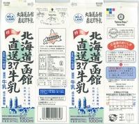 北海道乳業「北海道函館直送3.7牛乳」16年07月