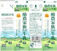 東海牛乳「酪農家族3.6牛乳」15年01月