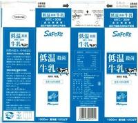 四日市酪農「SaPoRe(サポーレ)低温殺菌牛乳」12年6月