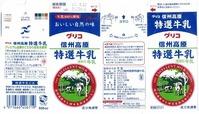 岐阜グリコ乳業「グリコ信州高原特選牛乳」16年08月