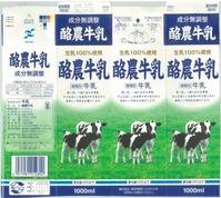梶原乳業「酪農牛乳」16年09月