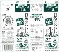 東北森永乳業「牛乳」13年03月