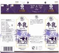 全日本食品「牛乳」20年11月