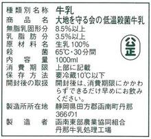 「大地を守る会の低温殺菌牛乳」の一括表示欄