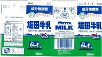 堀田功乳舎「堀田牛乳(500ml)」15年08月