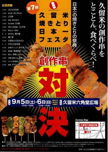 第7回久留米焼きとり日本一フェスタ