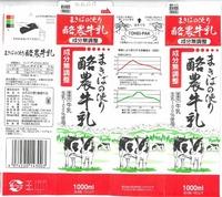 中央製乳「まきばの便り酪農牛乳」16年01月