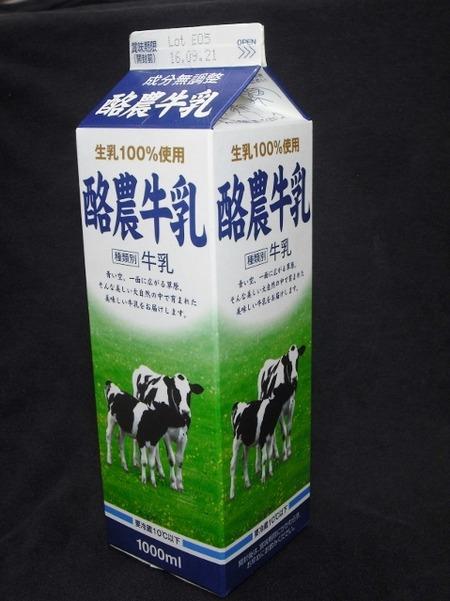 梶原乳業「酪農牛乳」16年09月 from maizon_nさん
