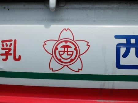 西本牧場のロゴ