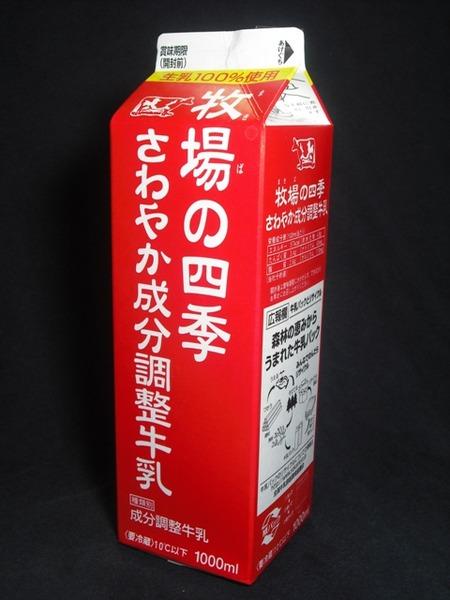 豊田乳業「牧場の四季さわやか成分調整牛乳」 from KUMAさん