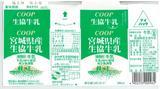 みやぎ生活協同組合「宮城県産生協牛乳」10年3月