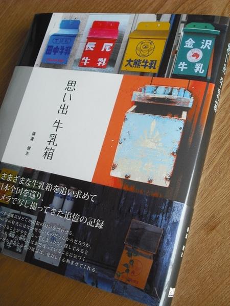 横溝健志「思い出牛乳箱」08年12月