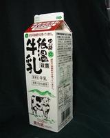 四日市酪農「四酪低温殺菌牛乳」07年8月fromKazagasiraさん