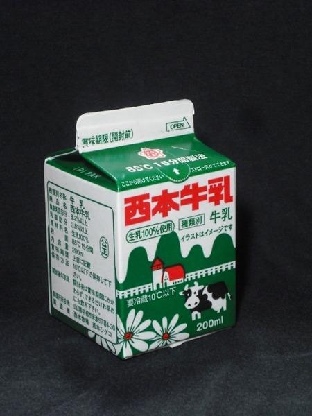 西本牧場「西本牛乳」18年09月