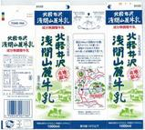 あがつま農業協同組合「北軽井沢浅間山麓牛乳」08年5月