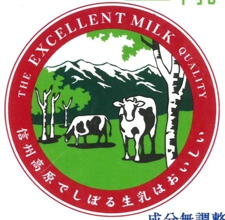信州高原でしぼる生乳はおいしい