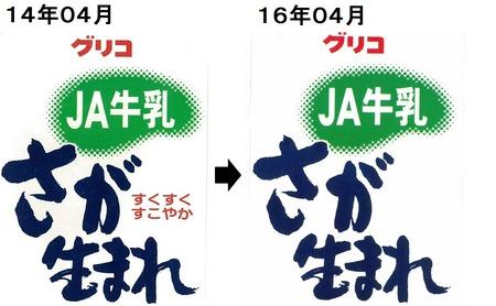 14年04月→16年04月