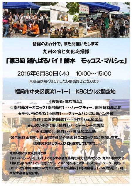 熊本モッコス・マルシェが開催されます!
