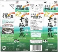 東海牛乳「北海道十勝牛乳」16年01月