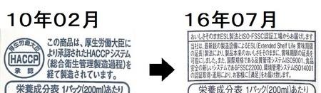 泉南乳業「新泉牛乳」10年2月