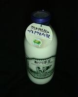 秋川牧園「秋川牛乳900ml」06年2月表