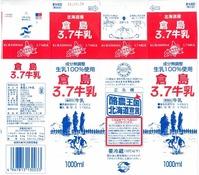 倉島乳業「倉島3.7牛乳」16年04月