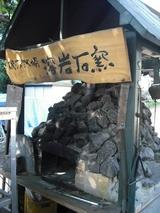 溶岩で作った石窯もあります