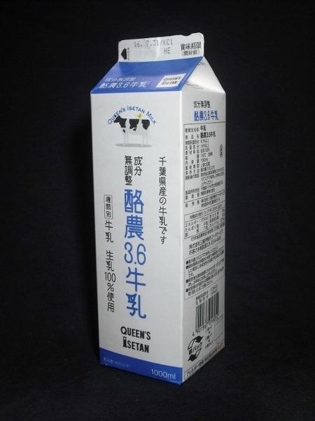 三越伊勢丹フードサービス「酪農3.6牛乳」 from はまっこさん