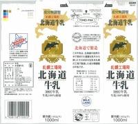 新札幌乳業「北海道牛乳」17年09月
