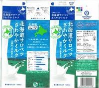 豊富牛乳公社「北海道サロベツさわやかミルク」16年03月