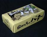 山田さんちのバター