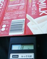 メグミルク牛乳は313ルクス