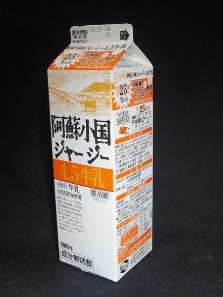 阿蘇農業協同組合「阿蘇小国ジャージー4.5牛乳」16年05月