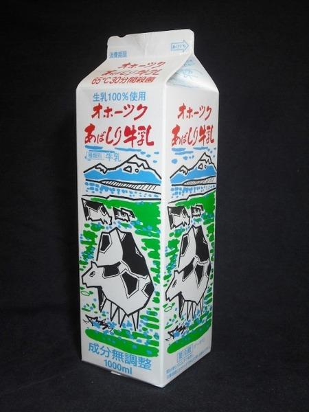 楠目牧場「オホーツクあばしり牛乳」28年04月 from 佐々木館長