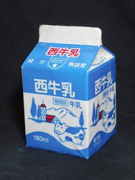 西哲男「西牛乳」 from kazagasiraさん