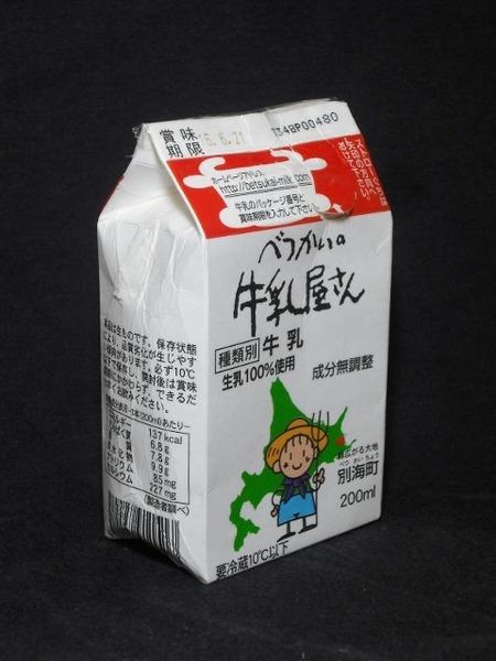 べつかい乳業興社「べつかいの牛乳屋さん」16年06月