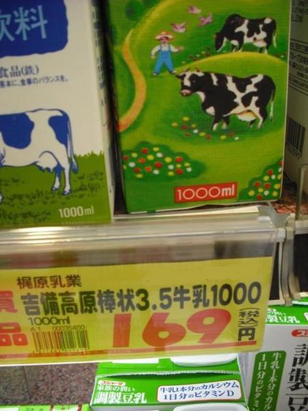梶原乳業「吉備高原棒状3.5牛乳」10年4月