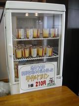 手作りプリンは210円です