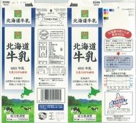 北海道乳業「北海道牛乳」16年09月