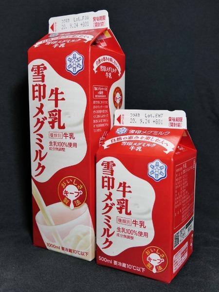 雪印メグミルク「雪印メグミルク牛乳」20年09月