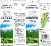 東急ストア「低温殺菌牛乳」14年11月