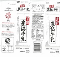 京都農業協同組合「京都農協牛乳」16年07月